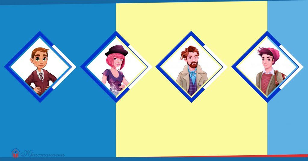 4 типажа, търсещи уроци за кандидат-студенти