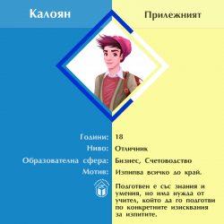 Калоян - Прилежният