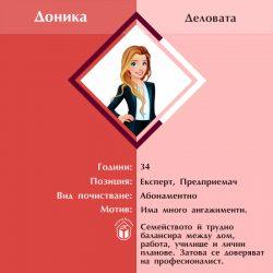 Доника - Деловата