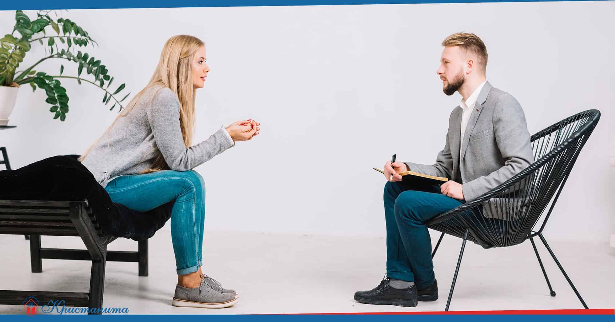срещи с психолог